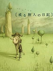 Latest online movie downloads Aru tabibito no nikki [640x320]