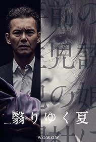 Kageri Yuku Natsu (2015)