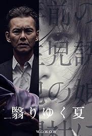 Kageri Yuku Natsu Poster
