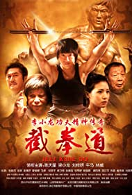 Jeet Kune Do (2010)