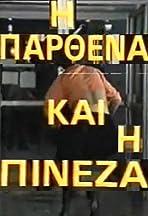 I parthena kai i pineza