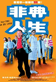 Fei dim yan sang (2003)