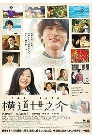 Yokomichi Yonosuke (2013) Poster - Movie Forum, Cast, Reviews