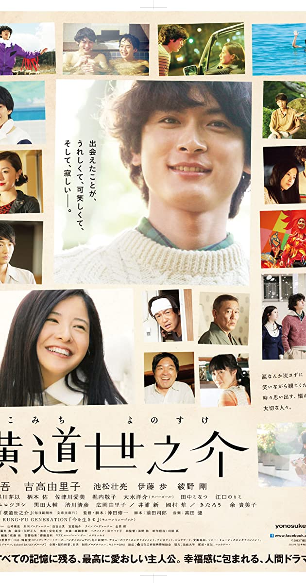 Subtitle of A Story of Yonosuke