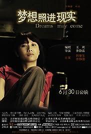 Meng xiang zhao jin xian shi Poster