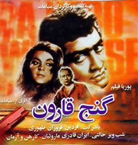 Full movie latest download Ganje qarun by Mohamad Ali Fardin [640x640]