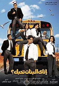 Watch free new english movies 2018 Izzay tekhalli el-banat tehibbak Egypt [QuadHD]