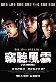 Overheard (2009) Sit ting fung wan 720p