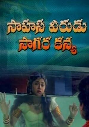 Shilpa Shetty Sahasa Veerudu Sagara Kanya Movie
