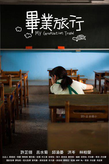 My Graduation Travel (2012)