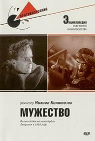 Muzhestvo (1939)