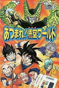 Doragon bôru Z: Atsumare! Gokû Wârudo (1992)