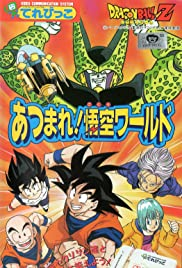 Dragon Ball Z: Gather Together! Goku's World Poster