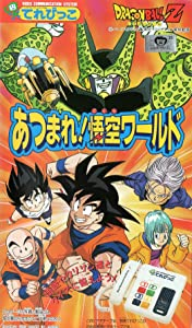 Dragon Ball Z: Gather Together! Goku's World full movie in hindi download