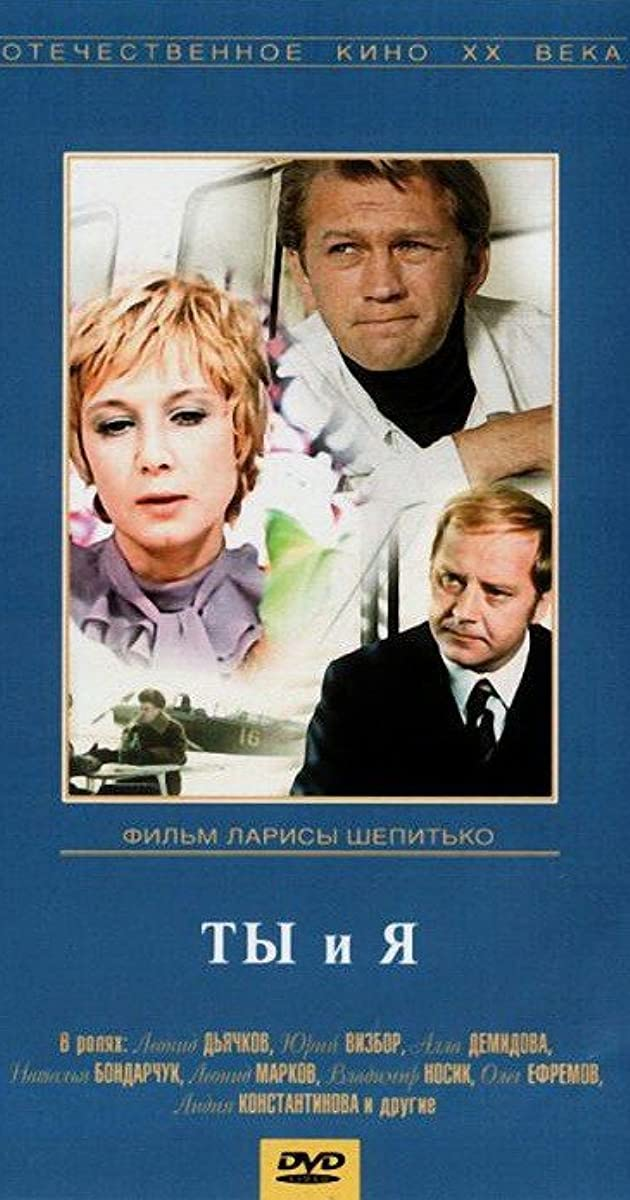 Ty i ya (1971) - IMDb