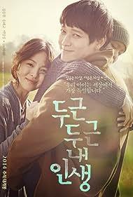 Doo-geun-doo-geun nae-in-saeng (2014)