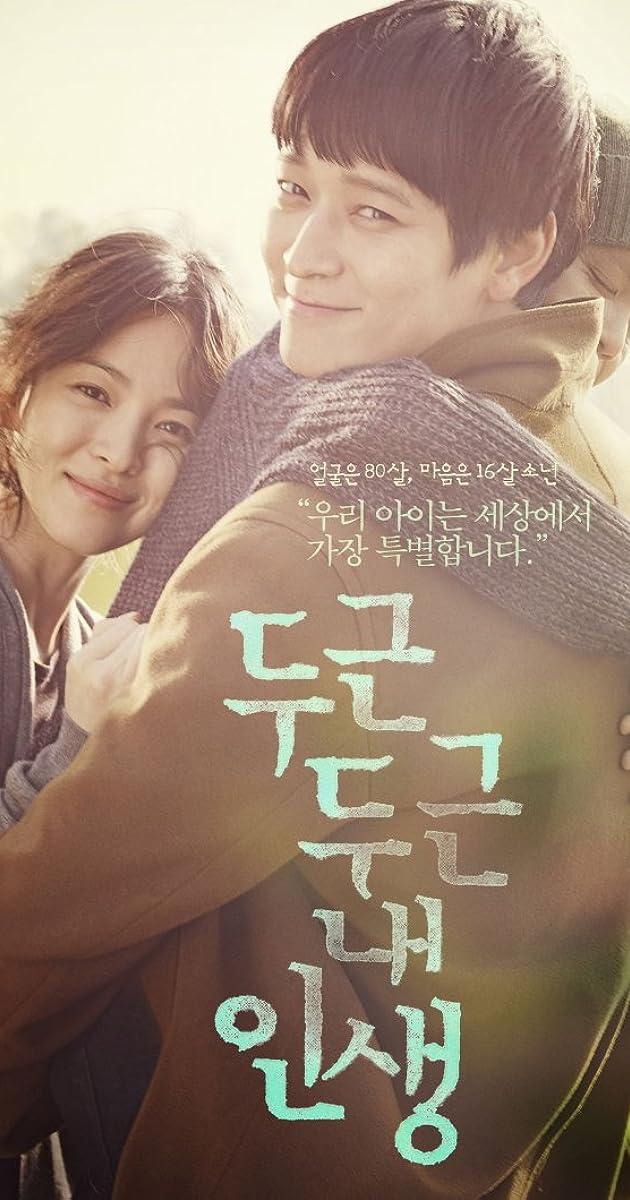 Image Doo-geun-doo-geun nae-in-saeng