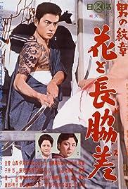 Otoko no monsho: hana to nagadosu Poster