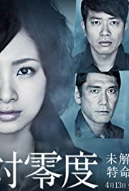 Zettai reido: Mikaiketsu jiken tokumei sôsa Poster