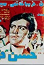 Hassan ferfereh (1970) Poster