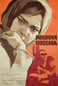 Rabochiy posyolok (1966)
