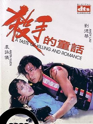 Andy Lau Sha shou de tong hua Movie