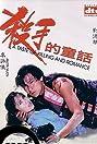Sha shou de tong hua (1994) Poster