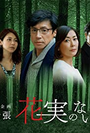 The Forest Without Flowers and Fruits Poster