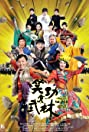 Princess and Seven Kung Fu Masters (2013) Poster