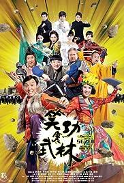 Xiao gong zhen wu lin Poster