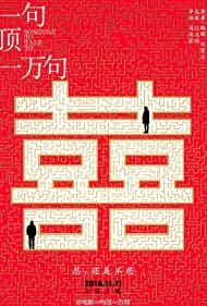 Yi ju ding yi wan ju (2016)