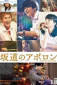 Baijaku Nakamura, Yuri Chinen, Dean Fujioka, Erina Mano, Taishi Nakagawa, and Nana Komatsu in Sakamichi no Apollon (2018)