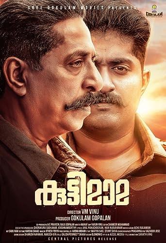 Kuttymama (2019) Malayalam Full Movie DVDRip