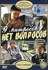 U matrosov net voprosov (1981)