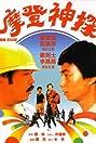 Mo deng shen tan (1985) Poster