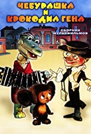 Krokodil Gena(1969) Poster - Movie Forum, Cast, Reviews