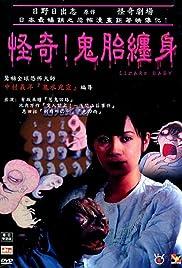 Lizard Baby Poster