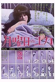 Getsuyôbi no Yuka (1964)