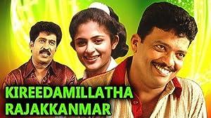 Jagathi Sreekumar Kireedamillatha Rajakkanmar Movie