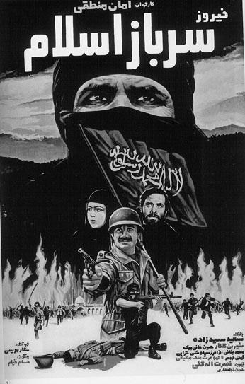 Sarbaz-e eslam ((1980))