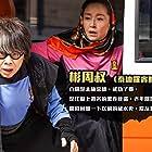 Teddy Robin Kwan and Tien Niu in Ru zhu ru bao de ren sheng (2019)