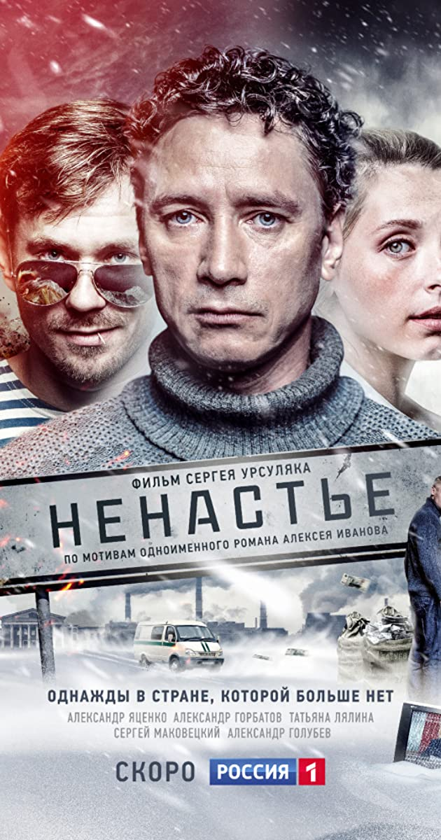Download Nenaste or watch streaming online complete episodes of  Season1 in HD 720p 1080p using torrent