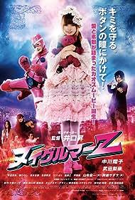 Nuigurumâ Z (2014) Poster - Movie Forum, Cast, Reviews