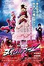 Nuigulumar Z (2013) Poster