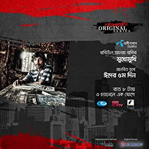 Movies notebook watch online Mukhomukhi by none [1080pixel]