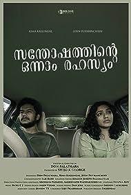 Santhoshathinte Onnam Rahasyam (2021) HDRip Malayalam Full Movie Watch Online Free