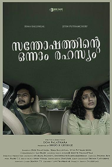 Santhoshathinte Onnam Rahasyam (2021) Malayalam