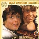 Vladislav Galkin and Fyodor Stukov in Priklyucheniya Toma Soyera i Geklberri Finna (1982)