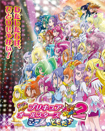 Precure All Stars New Stage 2 (2013)