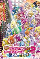 Precure All Stars New Stage 2